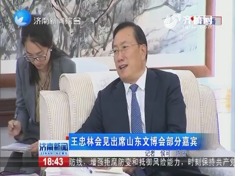 王忠林会见出席山东文博会部分嘉宾