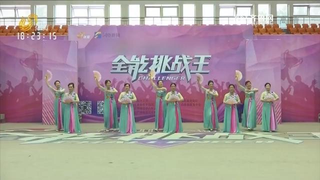 20181011《全能挑战王》:第二季枣庄站