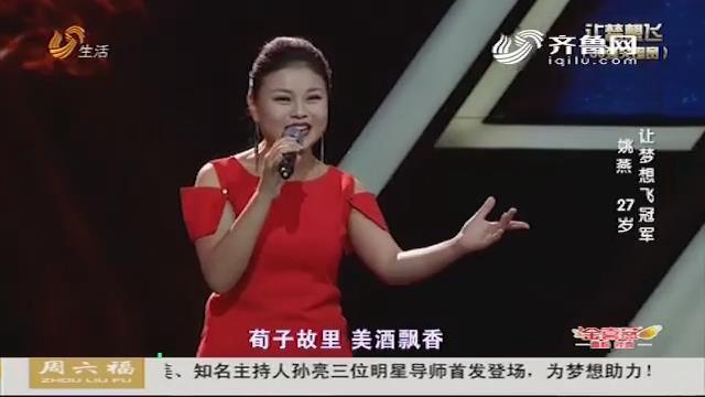 让梦想飞:年度冠军姚燕返场  为家乡代言