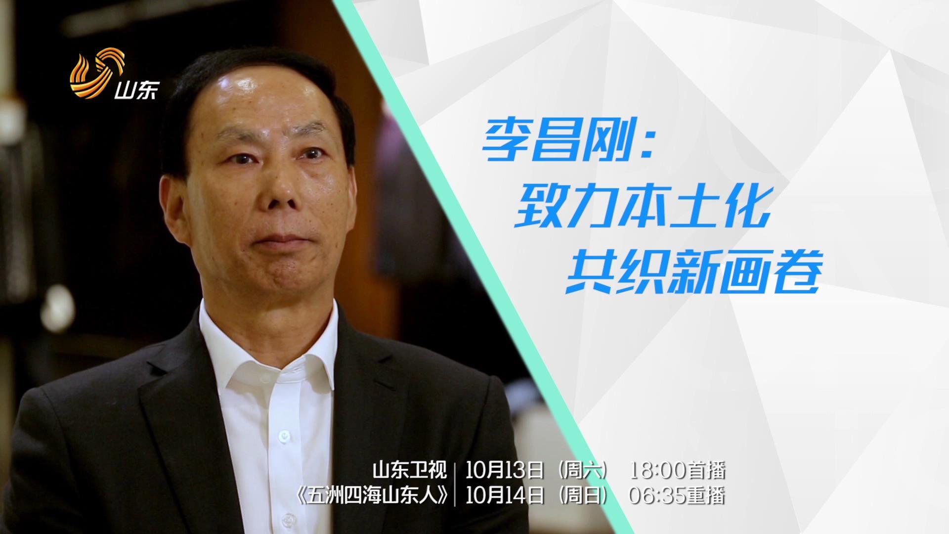 李昌刚:致力本土化 共织新画卷