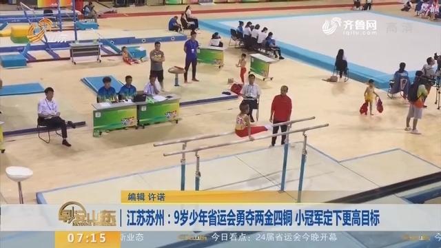 【闪电新闻排行榜】江苏苏州:9岁少年省运会勇夺两金四铜 小冠军定下更高目标