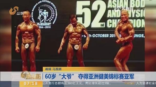 """【闪电新闻排行榜】60岁""""大爷"""" 夺得亚洲健美锦标赛亚军"""