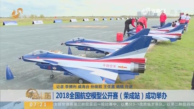 2018全国航空模型公开赛(荣成站)成功举办