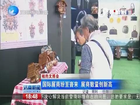 【相约文博会】国际展商纷至沓来 展商数量创新高
