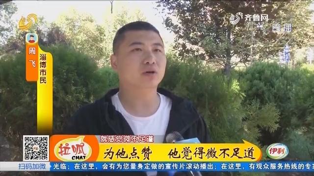 淄博:救护车被堵 热心市民下车开路