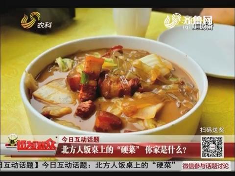 """【今日互动话题】北方人饭桌上的""""硬菜"""" 你家是什么?"""