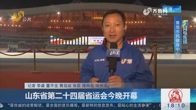 【闪电连线】山东省第二十四届省运会10月12日晚开幕