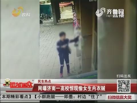 【民生热点】网曝济南一高校惊现偷女生内衣贼