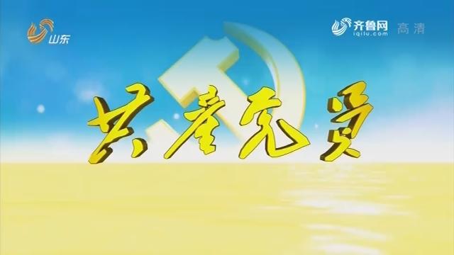 """20181012《共产党员》:""""焦官""""谢觉哉"""