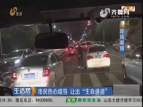 """淄博:市民热心疏导 让出""""生命通道"""""""
