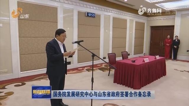 国务院发展研究中心与山东省政府签署合作备忘录