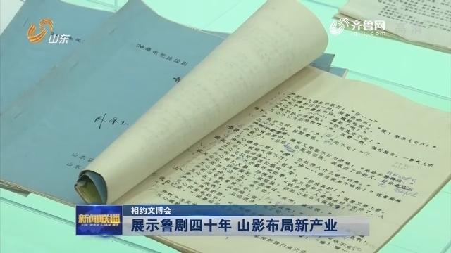 【相约文博会】展示鲁剧四十年 山影布局新产业
