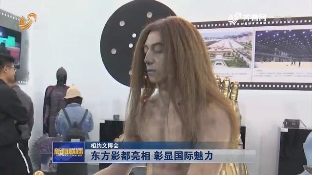 【相约文博会】东方影都亮相 彰显国际魅力