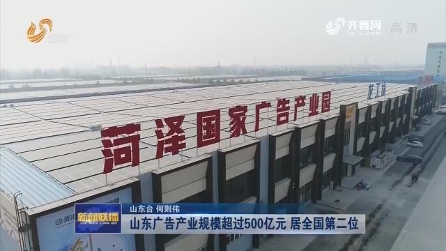 【相约文博会】山东广告产业规模超过500亿元 居全国第二位
