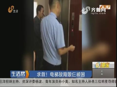 潍坊:求救!电梯故障娘仨被困