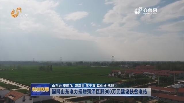 国网山东电力捐赠菏泽巨野900万元建设扶贫电站