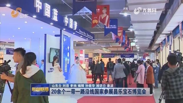 20余个一带一路沿线国家参展昌乐宝石博览会
