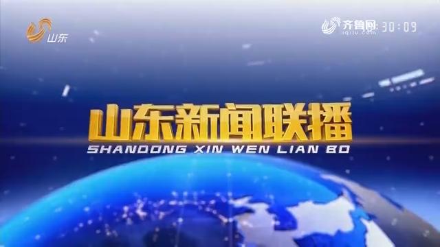 2018年10月12日山东新闻联播完整版