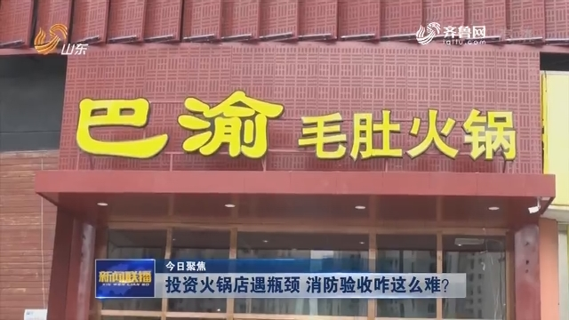 【今日聚焦】投资火锅店遇瓶颈 消防验收咋这么难?