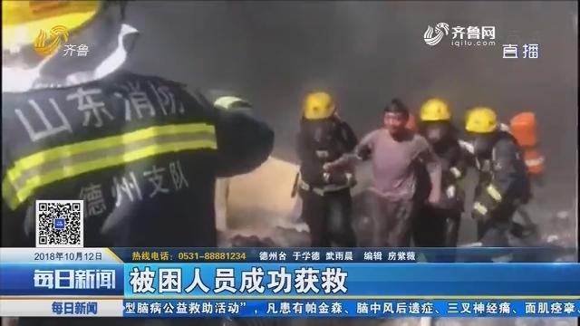 德州:消防员火场救人 群众拍手叫好