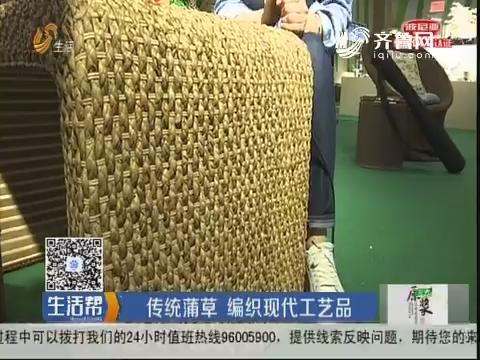 济南:传统蒲草 编织现代工艺品