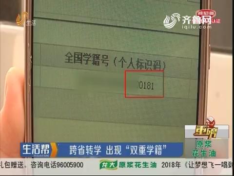 """【重磅】滨州:跨省转学 出现""""双重学籍"""""""