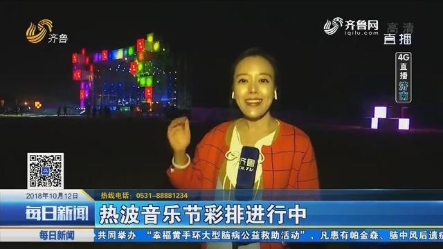 【4G直播】济南:热波音乐节彩排进行中