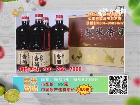 20181012《中国原产递》:枣米香醋