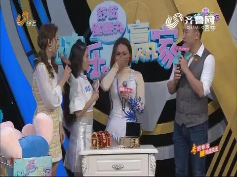 20181012《快乐大赢家》:二姐组合获得万元大奖 开心到哭