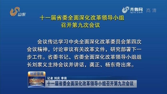 十一屆省委全面深化改革領導小組召開第九次會議
