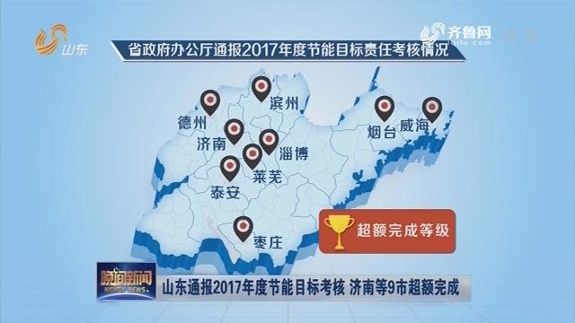 山东通报2017年度节能目标考核 济南等9市超额完成