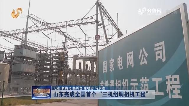 """山东完成全国首个""""三机组调相机工程"""""""