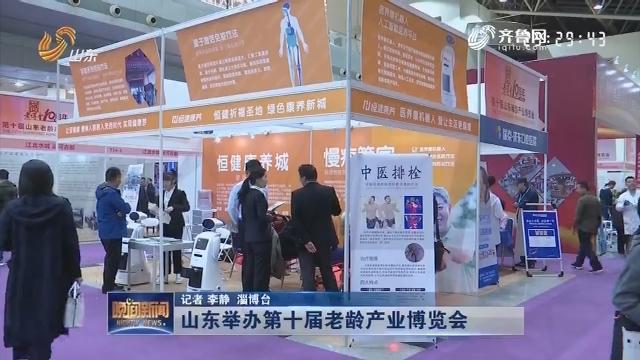 山东举办第十届老龄产业博览会