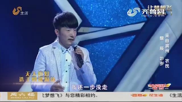 让梦想飞:滨州小伙泪洒舞台  与评委拥抱不舍离开