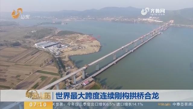 【昨夜今晨】世界最大跨度连续刚构拱桥合龙