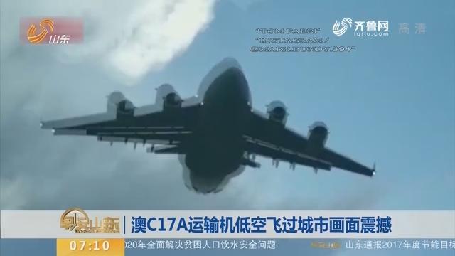 【昨夜今晨】澳C17A运输机低空飞过城市画面震撼