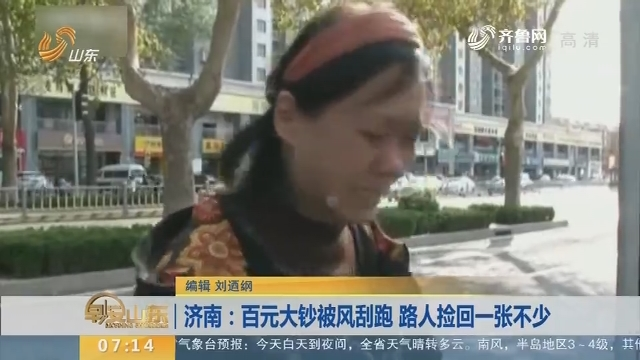 【闪电新闻排行榜】济南:百元大钞被风刮跑 路人捡回一张不少