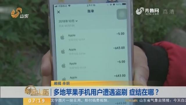 【闪电新闻排行榜】多地苹果手机用户遭遇盗刷 症结在哪?