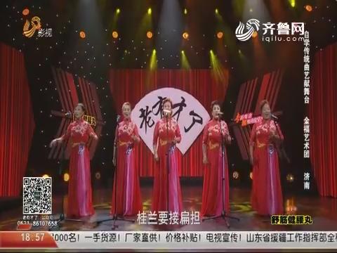 20181012《老有才了》:自学传统曲艺献舞台