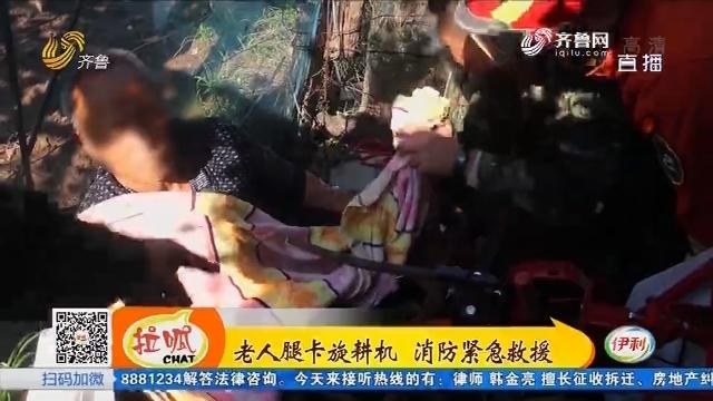 淄博:老人腿卡旋耕机 消防紧急救援