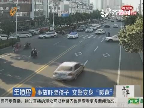 """枣庄:事故吓哭孩子 交警变身""""暖爸"""""""