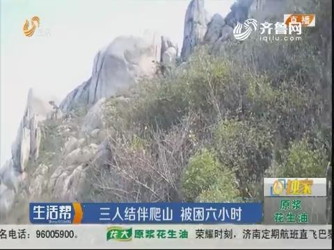 青岛:三人结伴爬山 被困六小时