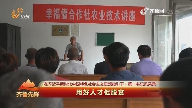 20181013《齐鲁先锋》:在习近平新时代中国特色社会主义思想指引下·第一书记风采录 用好人才促脱贫