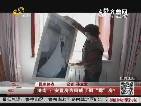 """【民生热点】济南:安置房为何成了倒""""霉""""房?"""
