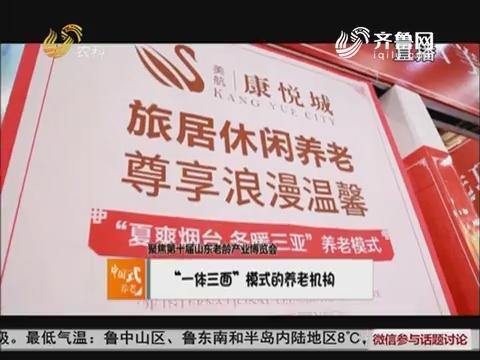 【中国式养老】聚焦第十届山东老龄产业博览会:在家就能呼吸到巴马空气的净化器