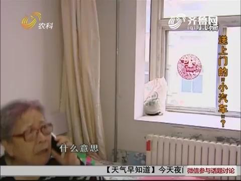 """【中国式养老】大爷大妈擦亮眼:送上门的""""小汽车""""?"""