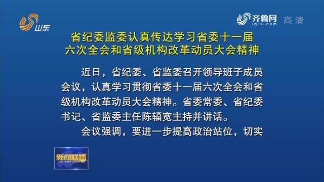 省纪委监委认真传达学习省委十一届六次全会和省级机构改革动员大会精神