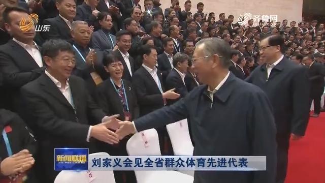 刘家义会见全省群众体育先进代表