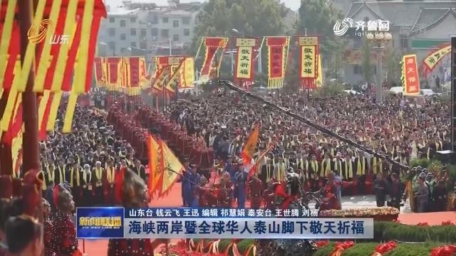 海峡两岸暨全球华人泰山脚下敬天祈福