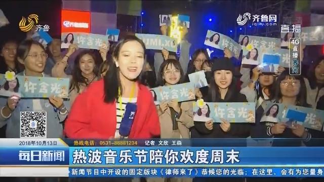 【4G直播】齐河:热波音乐节陪你欢度周末